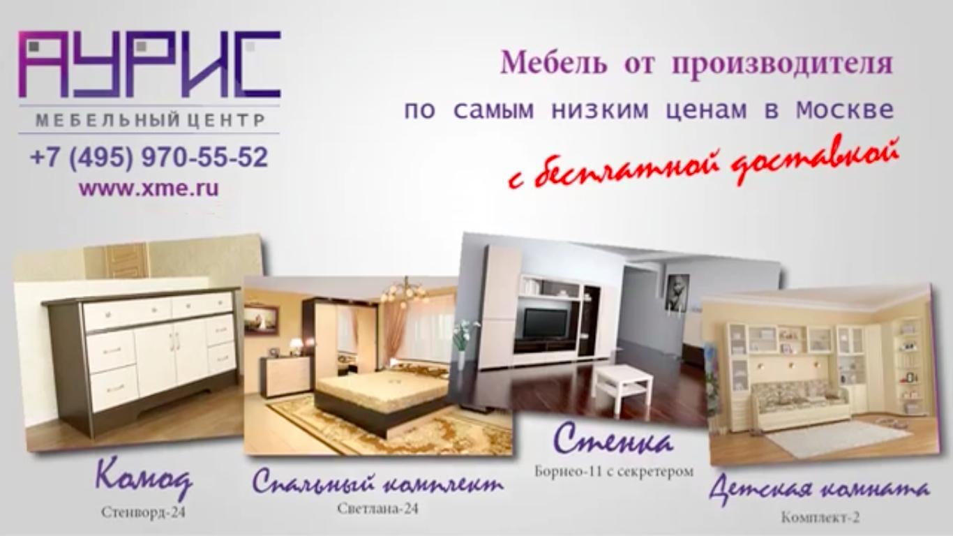 Мебель от производителя по низким ценам в москве - москва.
